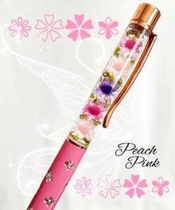 ●送料無料●ハーバリウムボールペン 花材たっぷり 可愛い ピーチピンク 花柄ラインストーン付き プレゼント プチギフト フラワー 完成品