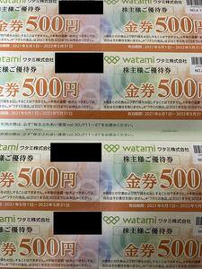 Watami ワタミ株主優待券 500円券×8枚 4000円分 有効期限2022年5月31日