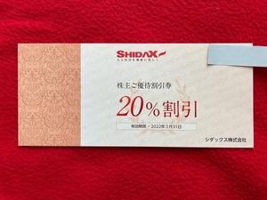 シダックス ◆ 株主優待 ホテルワイナリーヒル 中伊豆ワイナリーシャトーT.S 他 20%割引 2022年3月31日まで