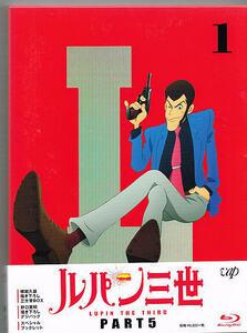 ルパン三世 PART5 Vol.1 【中古Bru-ray】サンプル盤