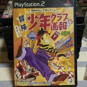 【PS2】 冒険少年クラブ画報
