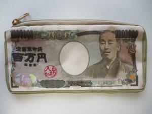 100万円 ポーチ ケース 筆入れ 財布