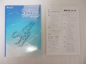 中学生の問題集 サクセスコーチ 数学 中3