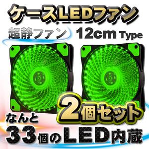【グリーン】【2個セット】 33個のLED内蔵 ケースファン 静音 LED しっかり 冷却 PC 12V FAN 12cm タイプ