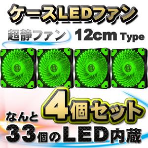 【グリーン】【4個セット】 33個のLED内蔵 ケースファン 静音 LED しっかり 冷却 PC 12V FAN 12cm タイプ