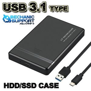 【新作品 USB 3.1 接続タイプ】 2.5インチ HDD/SSD ケース SATA ハードディスクケース 4TBまで 9.5mm/7mm厚両対応 工具不要 【ブラック】