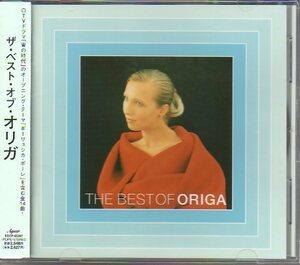 オリガ「ザ・ベスト・オブ・オリガ/THE BEST OF ORIGA」