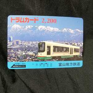 富山地方鉄道 トラムカード 使用済み 送料込 廃止カード 市内電車 ライトレール 乗車券 切符 コレクション キズ凹みあり