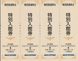 新着★東武鉄道株主★東武博物館★特別入館券★4枚★送料63円~★即決