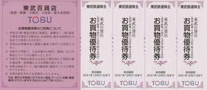 新着★東武鉄道株主★東武百貨店★お買物優待券★1シート(4枚セット)即決