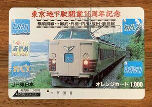 00 オレンジカード 1穴使用済 東京地下駅開業15周年記念 JR東日本