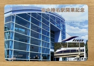 77C オレンジカード 使用済 安中榛名駅開業記念 1000円券 JR東日本