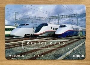 79 オレンジカード 使用済 新幹線 E1系 E2系 E3系 1000円券 JR東日本