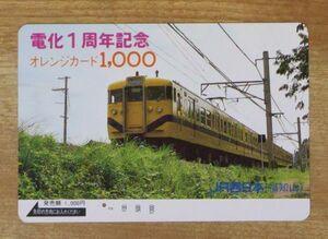 42A オレンジカード 1穴使用済 電化1周年記念 1000円券 JR西日本(福知山)