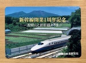 78A オレンジカード 使用済 新幹線開業1周年記念 浅間山と新幹線あさま 1000円券 JR東日本 長野支社