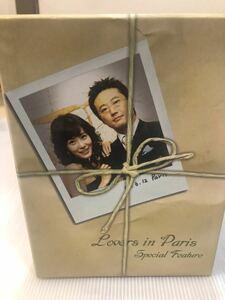 パリの恋人 Special Feature DVD 豪華特典セット