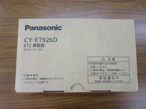 新品未開封 Panasonic パナソニック CY-ET926D アンテナ分離型 ETC車載器  新セキュリティ対応 四輪車用