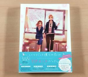 [美品] Blu-ray いつだって僕らの恋は10センチだった。 下巻 完全生産限定版