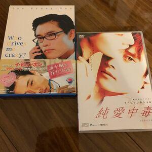 イ・ビョンホン DVD2セット 誰が俺を狂わせるか 純愛中毒