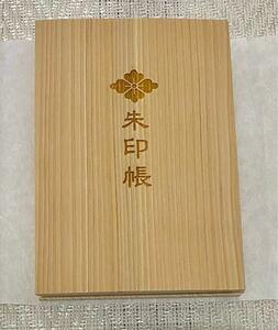 伊勢神宮 御朱印帳 木製 神宮林 ヒノキ材 未使用