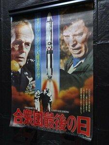 【売り切り】合衆国最後の日 ポスター