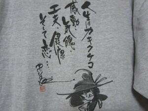 矢口高雄 釣りキチ三平 Tシャツ