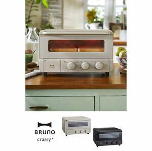 ブルーノ BRUNO トースター スチーム ベイク ホワイト ブラック
