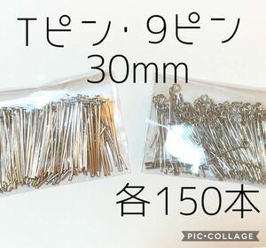 9ピン&Tピン30mm 各150本 シルバー