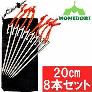 MOMIDORIチタンペグ 夜光固定ロープ/収納袋付き  20cm 8本セット