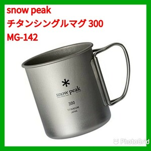 スノーピーク チタンシングルマグ 300ml MG-142 snow peak