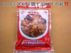 北海道産豚 味付ミックスホルモン 500g 秘伝醤油にんにく味 最北端 稚内ブランド ホルモンミックス 豚モツミックス10kg迄送料同額 同梱可