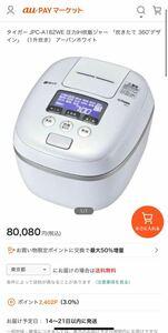 【最終値引き】タイガー JPC-A182WE 圧力IH炊飯ジャー 「炊きたて 360°デザイン」 (1升炊き) アーバンホワイト