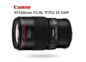 Canon EF100mm F2.8L マクロ IS USM