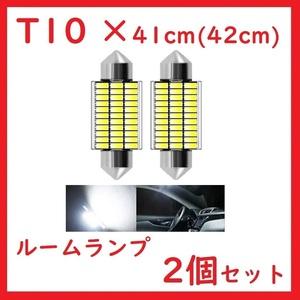T10×41mm(42mm) 33SMD LEDルームランプ 無極性 ホワイト 2個セット