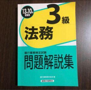 銀行業務検定試験 問題解説集 法務3級 2013年10月受験用