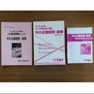 TAC 中小企業診断士 中小企業経営・政策 2016年合格目標 テキスト、問題集