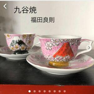 九谷焼 ペアコーヒーカップ 春秋の富士 福田良則 新品 化粧箱
