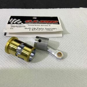 HS-TAKAGIモデファイド O,S SPEED B2103 R ビルドアップパーツ