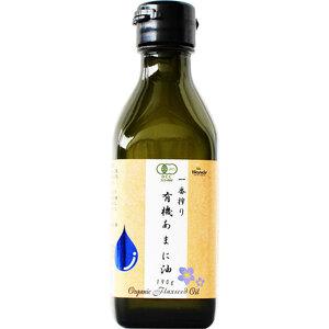 【送料無料】有機JAS認定 一番搾り 有機あまに油 亜麻仁油
