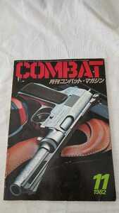 月刊 コンバットマガジン コンバット・マガジン combat 1982年11月号