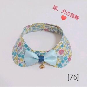 猫の首輪 アクセサリー リボン 鈴 襟 犬の首輪