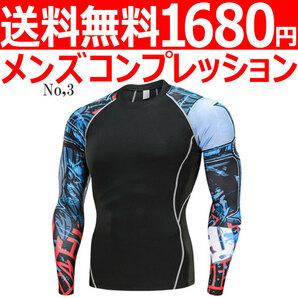 コンプレッションウエア No,3 Lサイズ メンズ 加圧インナー アンダーシャツ トレーニングウエア スポーツウエア 長袖 吸汗 速乾 p20