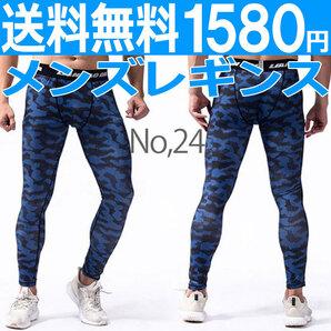 メンズ レギンス スパッツ No.24 Lサイズ スポーツ ヨガ ジム 速乾 p20