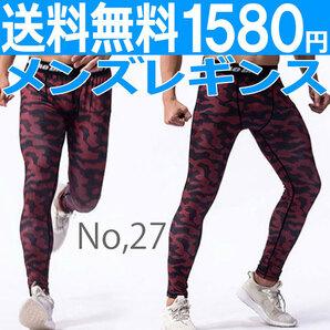 メンズ レギンス スパッツ No.27 Lサイズ スポーツ ヨガ ジム 速乾 p20
