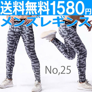 メンズ レギンス スパッツ No.25 Mサイズ スポーツ ヨガ ジム 速乾 p20