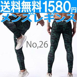 メンズ レギンス スパッツ No.26 Mサイズ スポーツ ヨガ ジム 速乾 p20