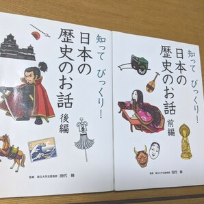 知ってびっくり!日本の歴史のお話 前編・後編 2冊セット 学研