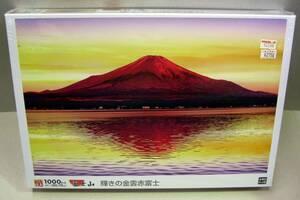◎人気作品 富士山 輝きの金運赤富士 1000ピース