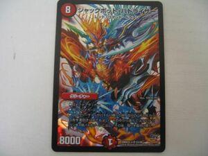 ゲーム トレーディングカード デュエルマスターズ ジャックポット・バトライザー DMX22-a S3/S6