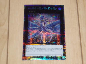 遊戯王 No.17 リバイス・ドラゴン (アストラル文字):AC01-JP000:プリズマティックシークレットレア:(出品事項要確認)